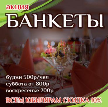 Банкеты по будням от 500 руб./чел.
